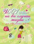 1001 совет на все случаи жизни для современных девочек от ЭКСМО