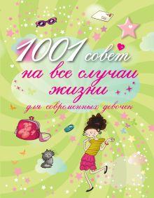- 1001 совет на все случаи жизни для современных девочек обложка книги