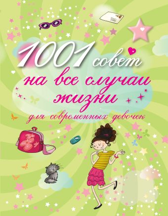 1001 совет на все случаи жизни для современных девочек