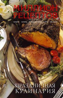 - Праздничная кулинария обложка книги