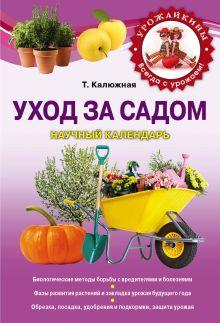 Калюжная Т.В. - Уход за садом: научный календарь обложка книги