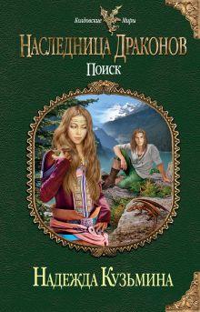 Кузьмина Н.М. - Наследница драконов. Поиск обложка книги