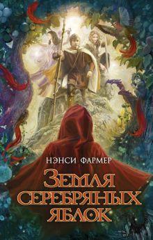 Фармер Н. - Земля Серебряных Яблок обложка книги