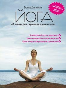 Йога 42 асаны для гармонии души и тела