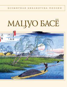 Басё М. - Стихотворения. Проза обложка книги