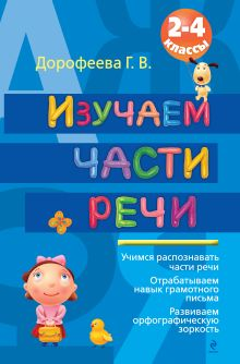 Дорофеева Г.В. - Изучаем части речи обложка книги