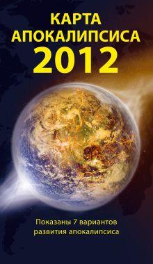 - Карта апокалипсиса 2012 обложка книги