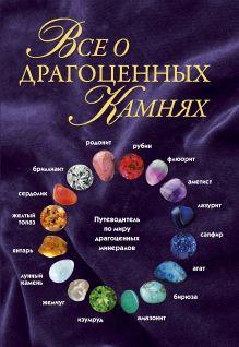 - Всё о драгоценных камнях обложка книги