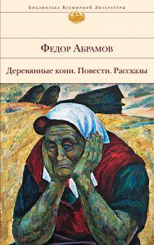 Абрамов Ф.А. - Деревянные кони. Повести. Рассказы обложка книги