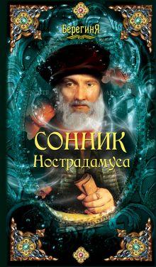 - Сонник Нострадамуса обложка книги