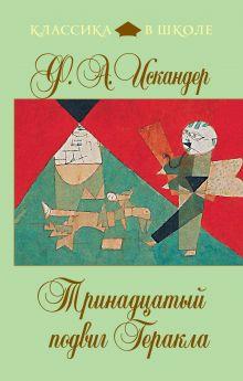 Искандер Ф.А. - Тринадцатый подвиг Геракла обложка книги