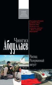 Абдуллаев Ч.А. - Распад. Разорванный август обложка книги