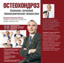 Фохтин В.Г. - Остеохондроз. Комплекс лечебной биомеханической гимнастики (с фото автора) обложка книги