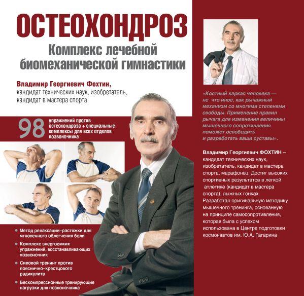 Остеохондроз. Комплекс лечебной биомеханической гимнастики (с фото автора) Фохтин В.Г.