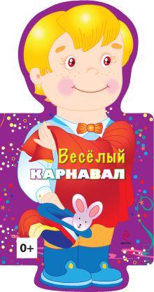 4+ Веселый карнавал (мальчик)