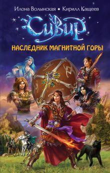 Волынская И., Кащеев К. - Наследник Магнитной горы обложка книги