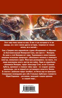 Обложка сзади Стальной арбитр Игорь Гаврилов