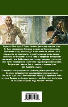 Обложка сзади За нами – Россия! Дмитрий Манасыпов
