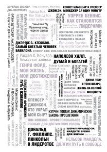 Батлер-Боудон Т. - 50 великих книг об успехе обложка книги