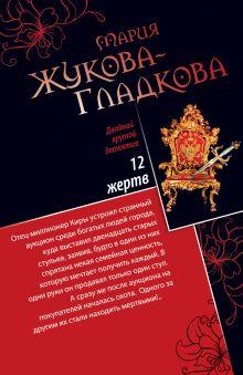 Жукова-Гладкова М. - 12 жертв. Тайны старого Петербурга обложка книги