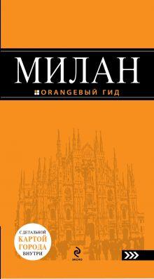 Тимофеев И.В. - Милан: путеводитель+карта. 3-е изд., испр. и доп. обложка книги