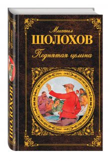 Шолохов М.А. - Поднятая целина обложка книги