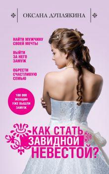 Дуплякина О.В. - Как стать Завидной невестой? обложка книги