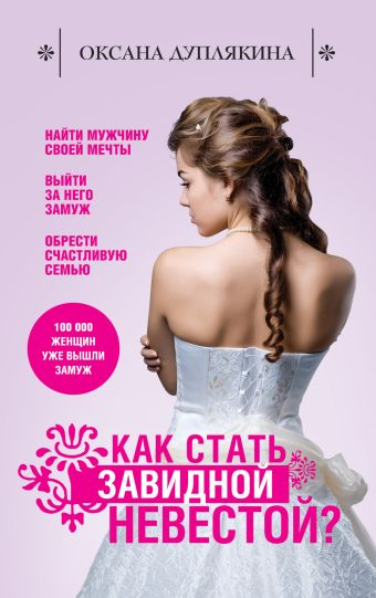 Как стать Завидной невестой? Дуплякина О.В.