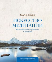 Рикар М. - Искусство медитации обложка книги