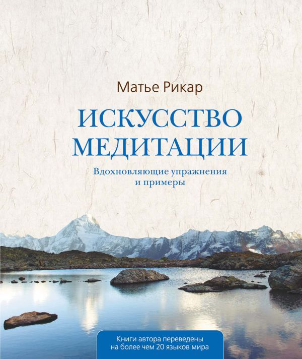 Искусство медитации Рикар М.