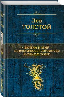 Толстой Л.Н. - Война и мир. Шедевр мировой литературы в одном томе обложка книги