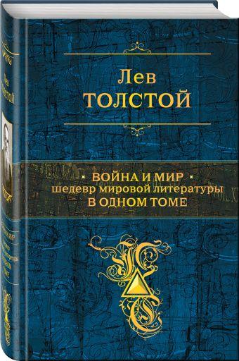 Война и мир. Шедевр мировой литературы в одном томе Толстой Л.Н.