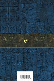 Обложка сзади Война и мир. Шедевр мировой литературы в одном томе Лев Толстой