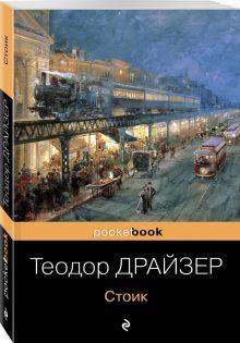Драйзер Т. - Стоик обложка книги