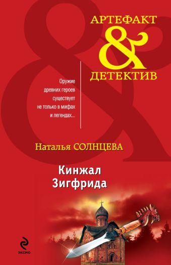Кинжал Зигфрида Солнцева Н.А.