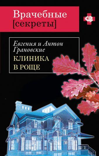 Клиника в роще Грановская Е., Грановский А.