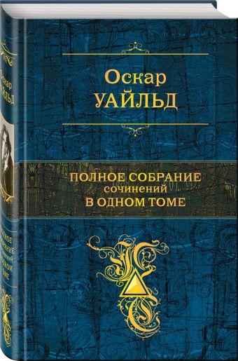 Полное собрание сочинений в одном томе Уайльд О.