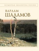 Шаламов В. - Колымские тетради. Стихотворения' обложка книги