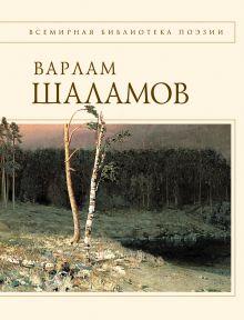 Шаламов В. - Колымские тетради. Стихотворения обложка книги