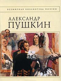 Стихотворения [Пушкин] Пушкин А.С.
