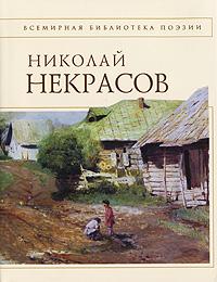 Стихотворения [Некрасов] обложка книги