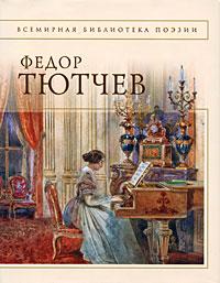 Тютчев Ф.И. - Стихотворения [Тютчев] обложка книги
