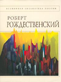 Рождественский Р.И. - Стихотворения [Рождественский] обложка книги