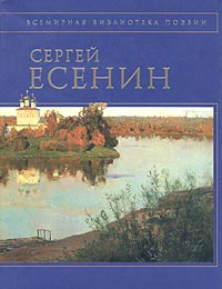 Стихотворения [Есенин] Есенин С.А.