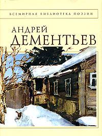 Дементьев А.Д. - Стихотворения [Дементьев] обложка книги