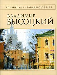 Высоцкий В.С. - Стихотворения [Высоцкий] обложка книги