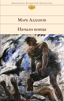 Алданов М.А. - Начало конца обложка книги