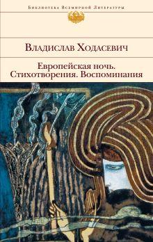 Ходасевич В.Ф. - Европейская ночь обложка книги