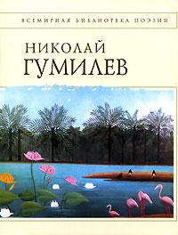 Стихотворения [Гумилев]