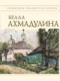 Ахмадулина И.А. - Стихотворения [Ахмадулина] обложка книги